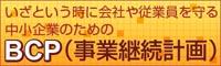 BCP(事業継続計画)