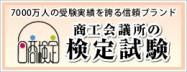 banner_kentei_260x100[1]