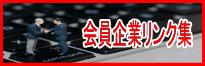 会員企業リンクイメージ