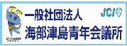 (一社)海部津島青年会議所