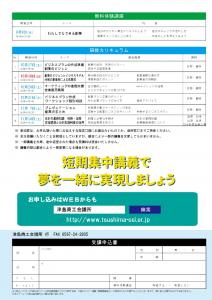 津島チャレンジ創業スクール申込