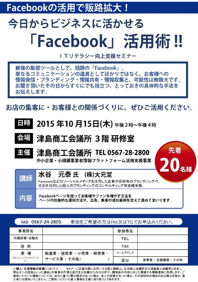 Facebookの活用で販路拡大