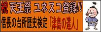 http://www.tsushima-cci.or.jp/gotouti28/tatujinhp2.htm