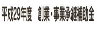http://sogyo-shokei.jp/