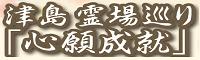 津島 霊場巡り