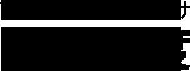 会員向け保険制度イメージ