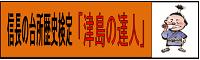 津島の達人