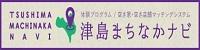 津島市体験プログラム