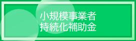 【公募開始】持続化補助金イメージ