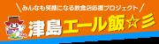 1津島エール飯☆彡