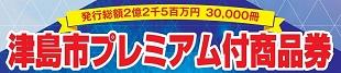 津島市プレミアム付商品券イメージ